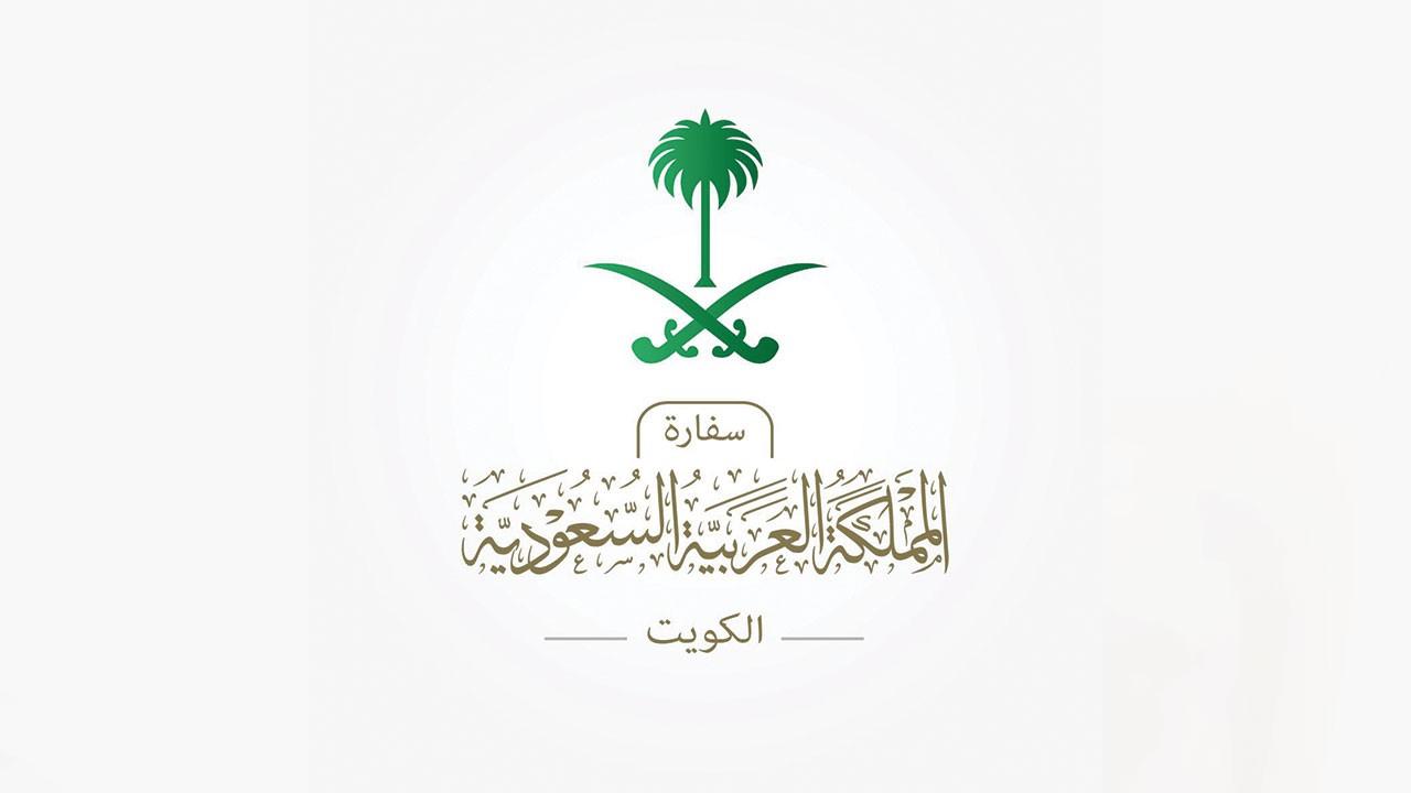 «السفارة في الكويت» : بإمكان المواطنين العودة عبر المنافذ الجوية والبرية