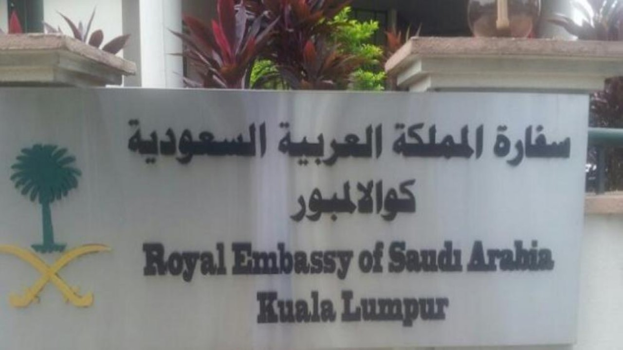 «السفارة في ماليزيا» تدعو المواطنين للحيطة والحذر بسبب كورونا