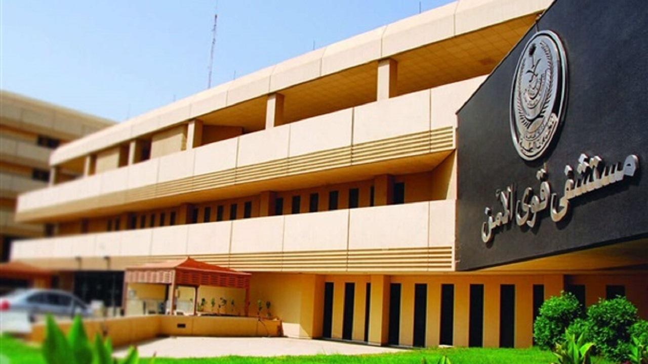مستشفى قوى الأمن تعلن عن وظائف شاغرة