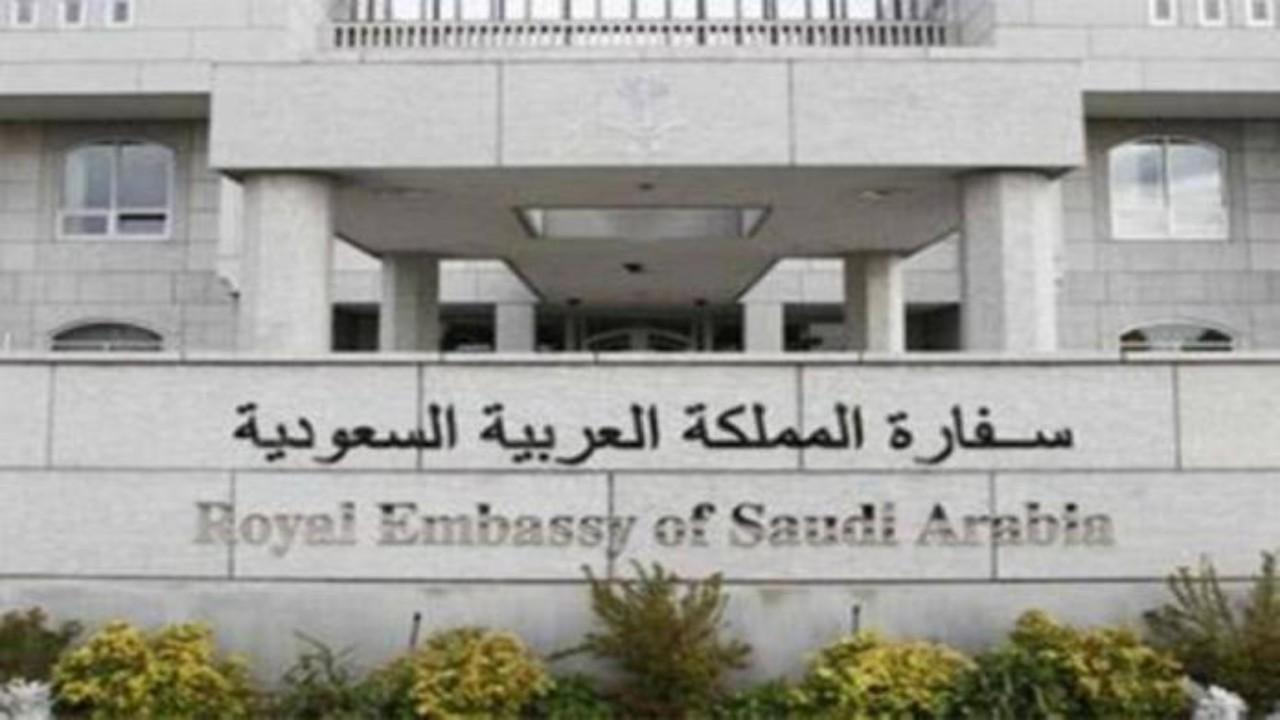 سفارة المملكة في عُمان تدعو الراغبين في العودة إلى التواصل معها