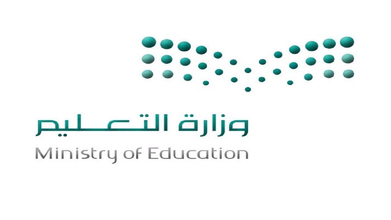 «التعليم» تحدد موعد جديد لتسجيل طلاب الأول الابتدائي في «نور»