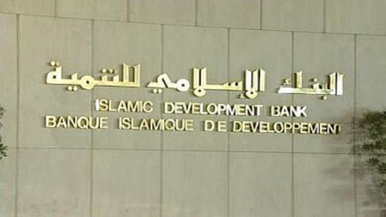 البنك الإسلامي للتنمية يعلن عن وظائف إدارية شاغرة
