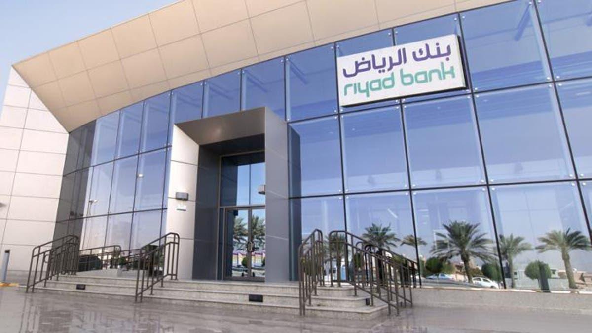 بنك الرياض يطرح 6 فرص عمل جديدة للجنسين