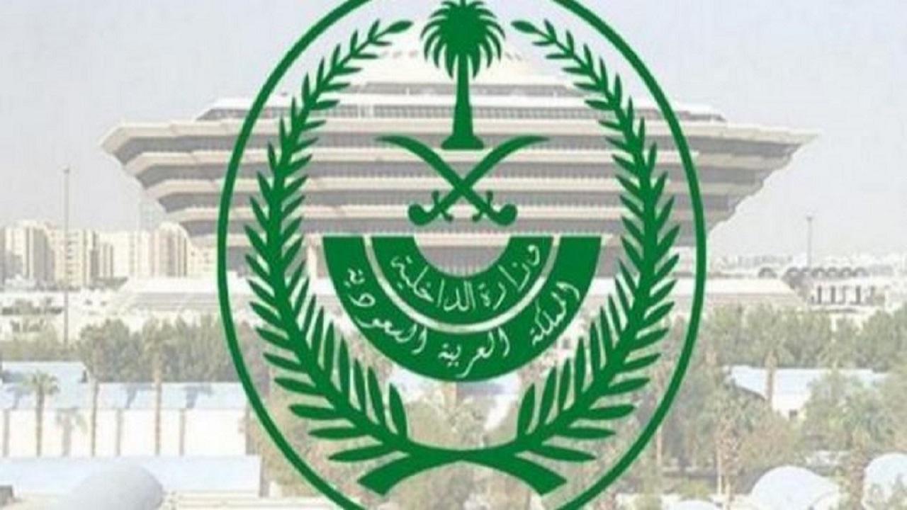 وزارة الداخلية: السماح بالدخول إلى محافظة القطيف والخروج منها