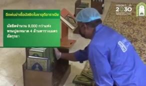 بالفيديو والصور.. ترجمة الإجراءات الاحترازية بمساجد المملكة لمسلمي تايلاند