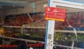 أغلاق 3 منشآت غذائية في محافظة الجموم بمكة المكرمة