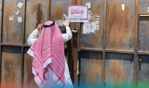 إغلاق مستودع غير مرخص بجازان (صور)