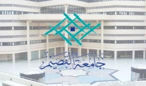 جامعة القصيم تقر آلية العملية التعليمية والاختبارات النهائية للفصل الدراسي الثاني