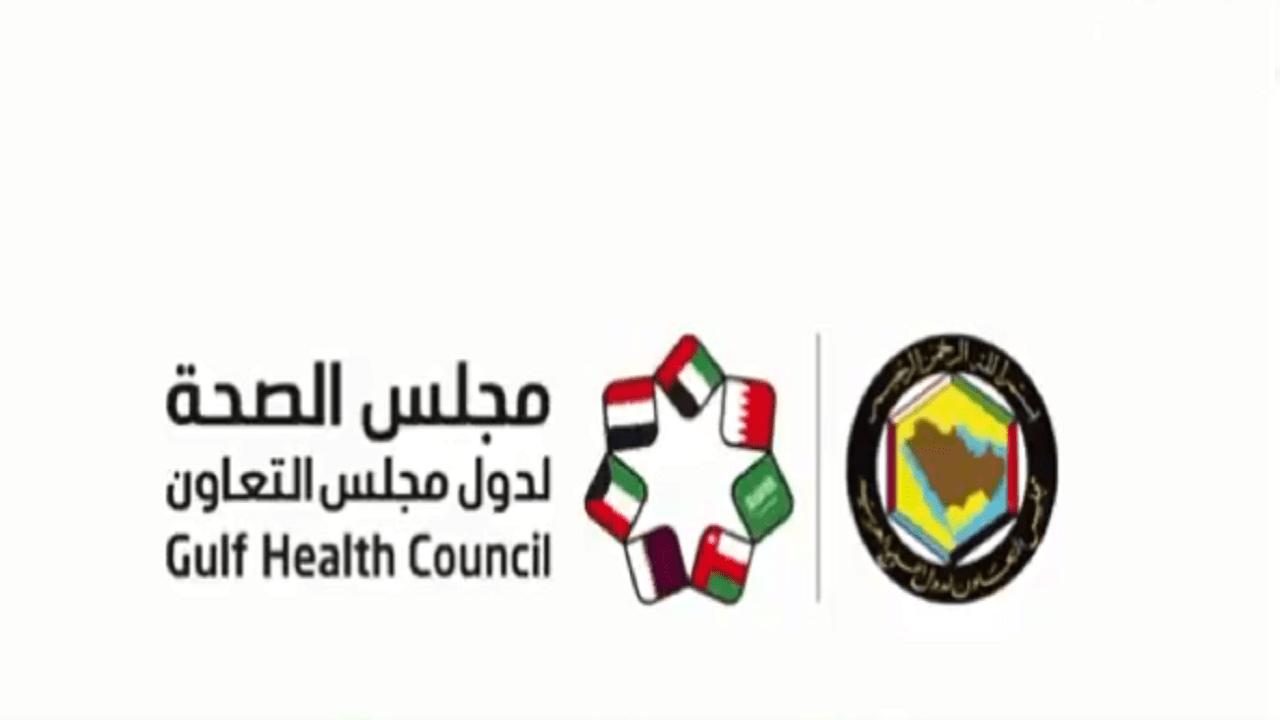 شاهد.. مجلس الصحة لدول التعاون الخليجي يطرح أغنية لمحاربة كورونا