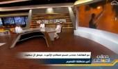 أمير القصيم يكشف عن المبادرات الاجتماعية بالتزامن مع أزمة كورونا (فيديو)