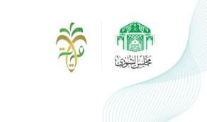 «الشورى» يطالب هيئة الولاية على أموال القاصرين بتفعيل الربط الإلكتروني مع المحاكم