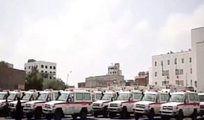 بالفيديو .. وصول 81 سيارة إسعاف و6 عيادات متنقلة من المملكة لدعم اليمن ضد الفيروس