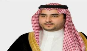خالد بن سلمان:هذه فرصة الحوثيين لإظهار أنهم ليسوا أداة في يد إيران
