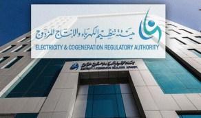 تعويضات مالية للمتضررين من إنقطاع الكهرباء