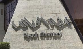 غرفة الرياض تطلق دورات تدريبية عن بعد بالتعاون مع المعهد العقاري