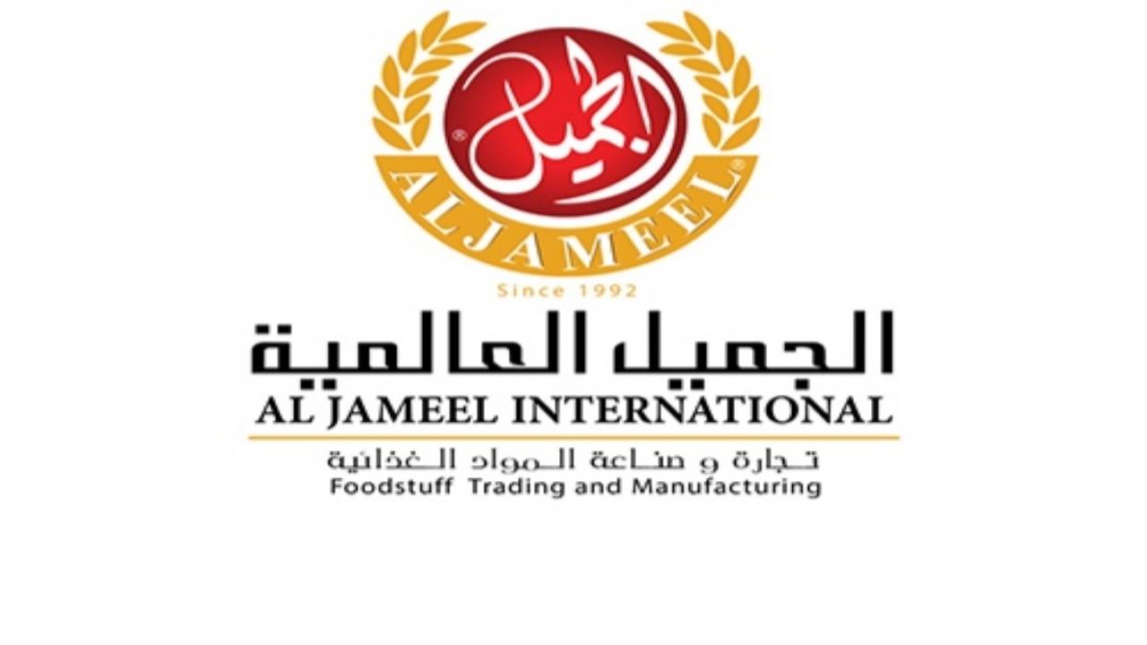 وظائف إدارية وفنية شاغرة في شركة الجميل الدولية
