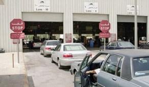 ساعات العمل في محطات الفحص الدوري للسيارات بعد التعليق