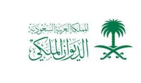 وفاة والدة الأمير عبدالرحمن بن سعد (الثاني) بن عبدالرحمن آل سعود