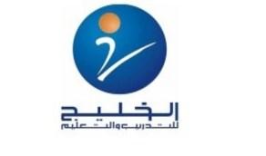 شركة الخليج توفر وظائف تعليمية شاغرة للنساء