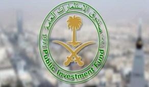 صندوق الاستثمارات العامة يعلن عن وظائف شاغرة للجنسين