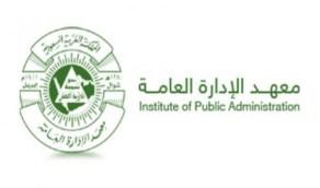 معهد الإدارة العامة يوفر وظائف إدارية شاغرة