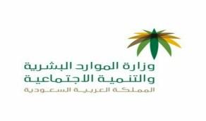 الموارد البشرية: معلومات مدير فرع مكة المكرمة غير مكتملة