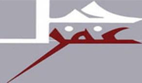 """""""جبل عمر"""" تكشف موقفها المالي من الأوضاع الحالية"""