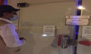 إغلاق محلات تجارية مخالفة للإجراءات الاحترازية في نجران
