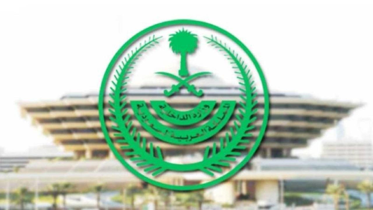 وزارة الداخلية: تعديل لائحة الحد من التجمعات وتحديث جدول التصنيف