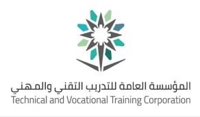 التدريب التقني يُعلن بدء التقديم على الفصل الصيفي لمتدربي ومتدربات الكليات التقنية