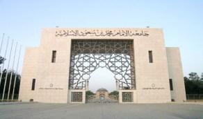 إعلان نتائج الاختبارات الإلكترونية بجامعة الإمام محمد بن سعود الإسلامية