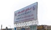 """نادي الزمالك يُعيد رفع لافتة """"نادي القرن الحقيقي """""""