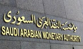 ساما تدعو المؤسسات المالية لاسئناف أعمالها