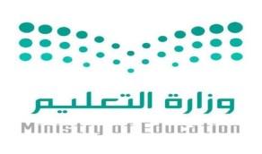 وزارة التعليم تفعل التطوير المهني للمعلمين والمعلمات بنظام «فارس» ابتداءا من اليوم