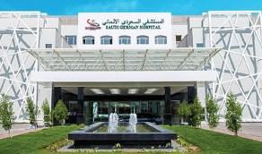 المستشفي السعودي الألماني تطرح وظائف شاغرة للنساء