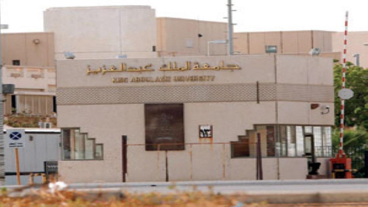 جامعة الملك عبد العزيز تعلن عن وظائف شاغرة - صحيفة صدى ...