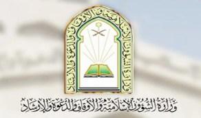"""""""الشؤون الإسلامية"""" توصي المُصلين بـ 10 إجراءات قبل القدوم إلى المسجد"""