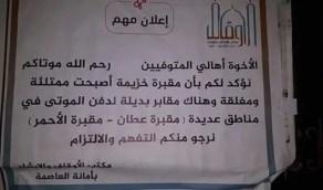 صنعاء خارج السيطرة بعد تفشي كورونا وسط تكتم الحوثيين