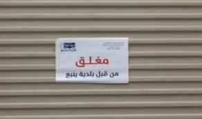 تغريم وإغلاق 12 منشأة مخالفة في ينبع