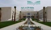 وزارة التعليم تعفي الموظفين ذوي الأمراض المزمنة والحوامل من الدوام