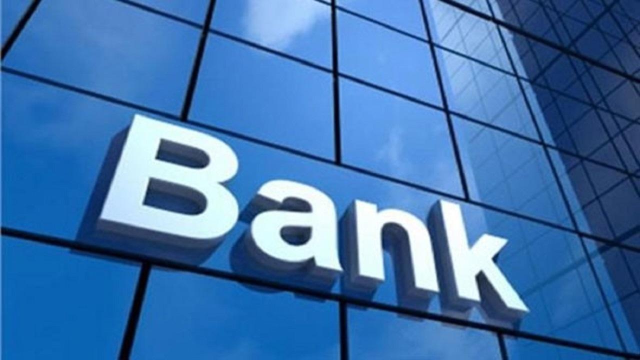 موعد إجازة البنوك والمصارف خلال عيد الفطر المبارك