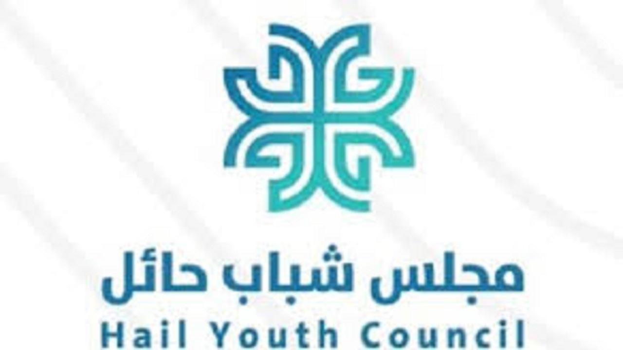 بالفيديز.. تنظيم الاجتماع الاول لأمناء مجالس الشباب بحائل