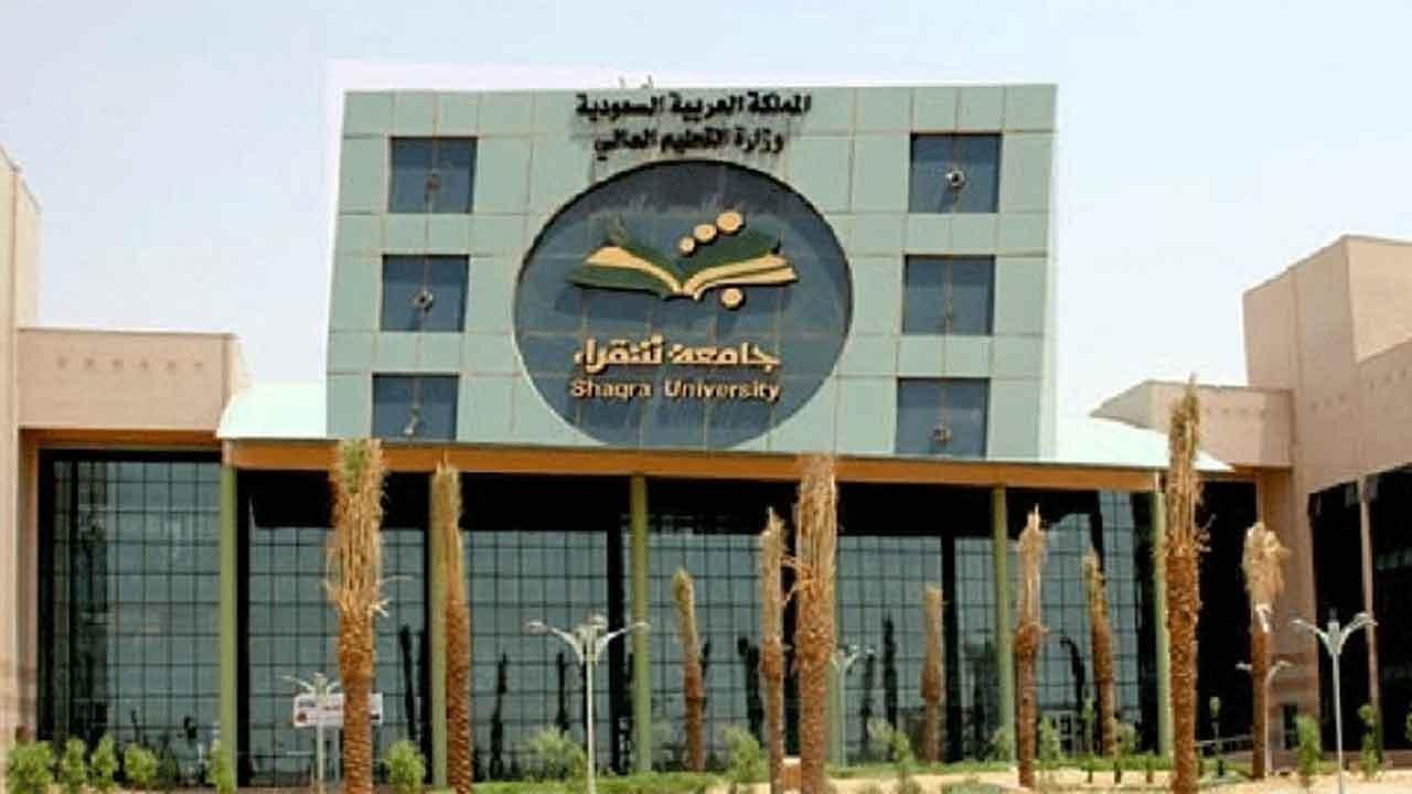 قريبا..طلاب جامعة شقراء يستلمون وثائق تخرجهم إلكترونيًا
