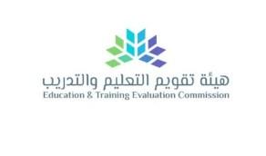 هيئة تقوم التعليم والتدريب تقدم الاختبار التحصيلي التجريبي في ٦ شوال القادم