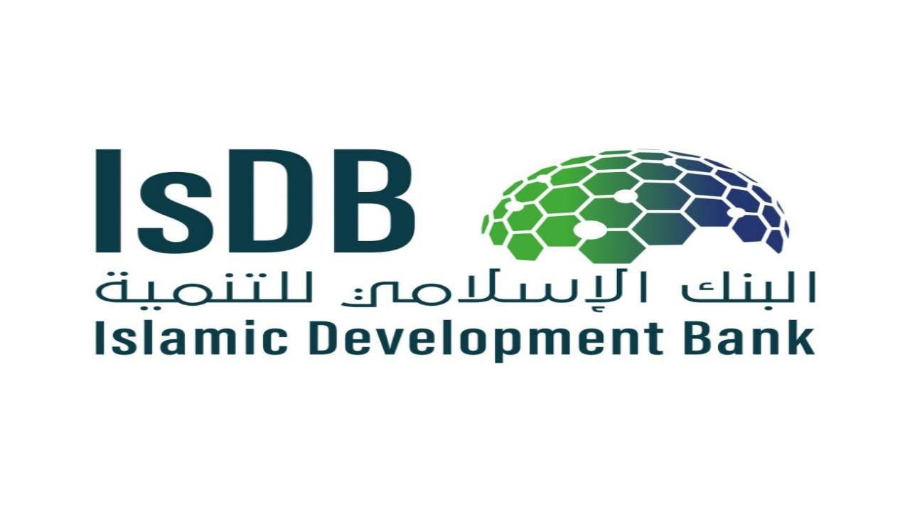البنك الإسلامي للتنمية يوفر وظائف شاغرة