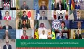 الرئاسة السعودية لمجموعة العشرين تناقش مع الأمم المتحدة حلول تعزيز تمويل التنمية