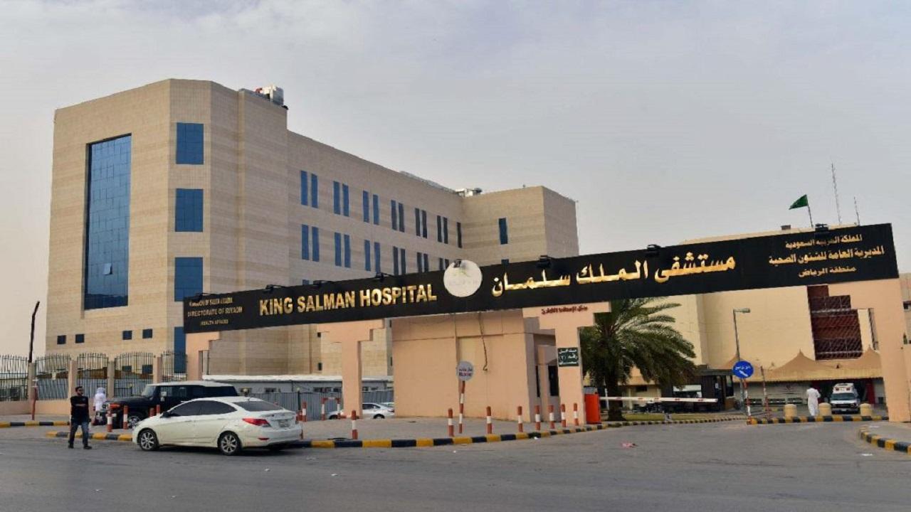 وظائف شاغرة في مستشفى الملك سلمان بالرياض