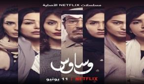 """إعلان موعد عرض """"وساوس"""" أول مسلسل سعودي من إنتاج """"نتفليكس"""""""