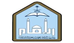 أول رد من جامعة الإمام بعد تداول أخطاء في نتائج اختبارات التعليم عن بعد
