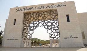 جامعة الإمام توضح ملابسات الخلل التقني بنظام الاختبارات الإلكترونية
